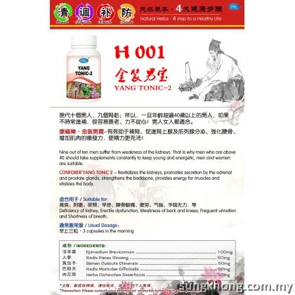 H01 金装男宝 YANG TONIC-2