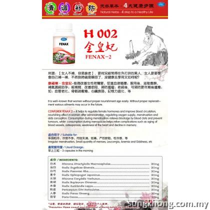 H02 金皇妃 FENAX-2